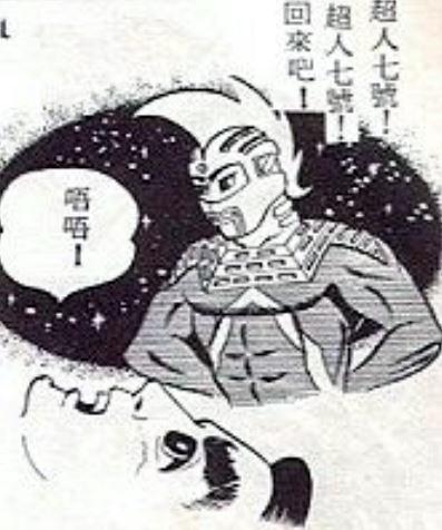 File:Seven's Boss.JPG