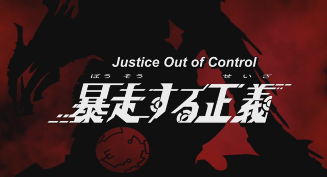 File:Justice Out of Control.png