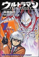 Ultraman THE FIRST cover 1
