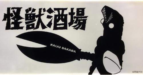 File:Kaiju Sakaba.png
