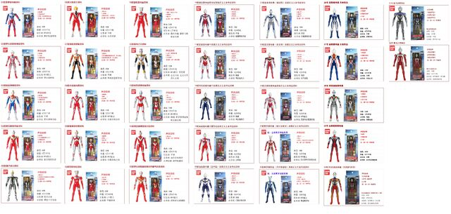 File:Ultraman-figure-the-land-of-light-and-sound-of-justice-series.jpg