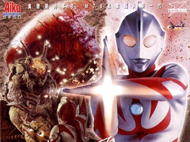 File:UltramanNeos 02.jpg