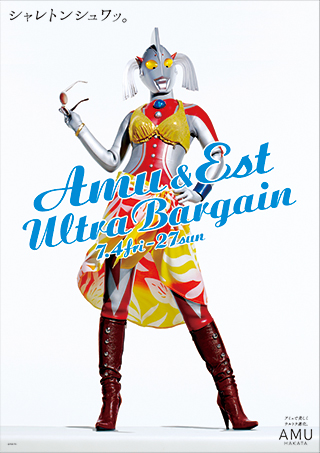 File:Ultra Mother AMU bargain.png