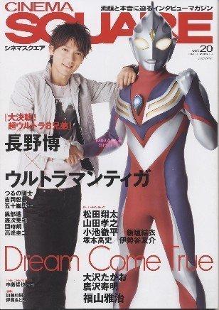 File:Hiroshi Nagano & Ultraman Tiga.jpg
