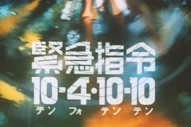 File:Command 10 4 10 10 title card.jpg