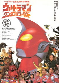 Revive! Ultraman
