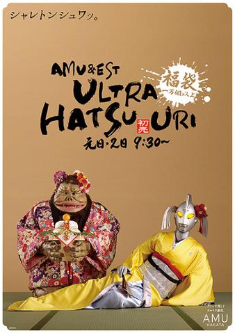 File:Ultra Mother AMU Hatsu Uri.png