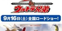 Ultraman Mebius & the Ultra Brothers