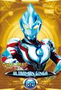 Ultraman X Ultraman Ginga Card Gold