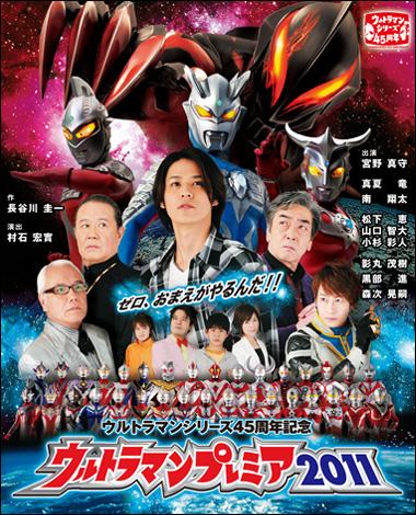File:Ultraman Premier 2011 Tokyo.jpg