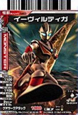 File:Ultraman Evil Tiga carsd.png