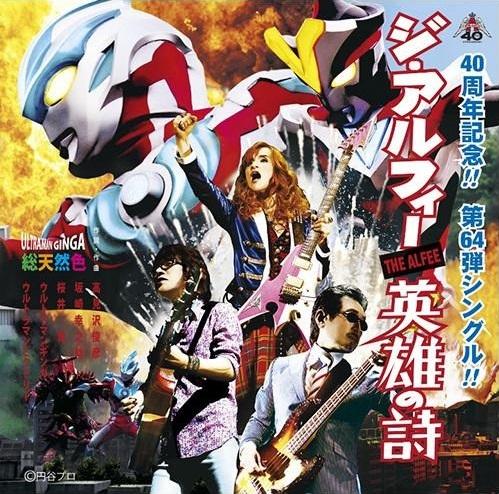 File:Eiyuu no uta cover.jpg