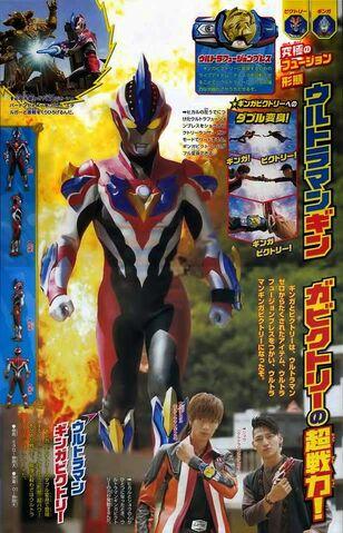 File:Ultraman ginga victory 01.jpg