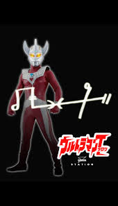File:Ultraman-Taro 20.jpg