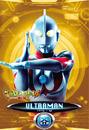 Ultraman X Ultraman Card Gold