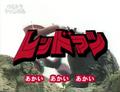 Thumbnail for version as of 11:46, September 23, 2012