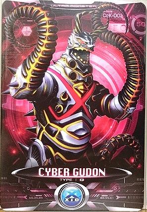 File:Ultraman X Cyber Gudon Card.png