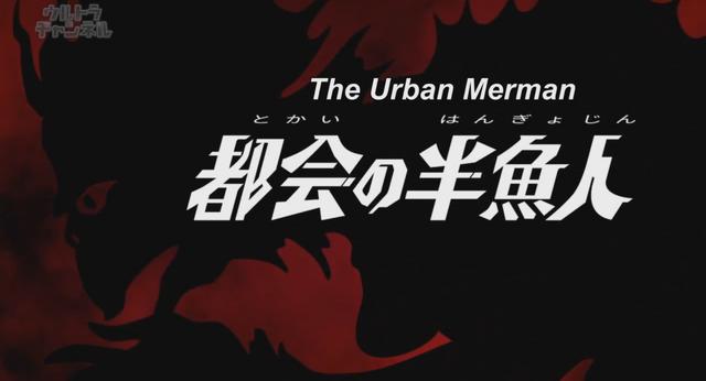 File:The Urban Merman.png