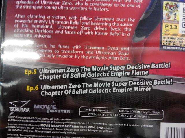 File:UZ-TC-Vol.3-DVD-eps5-6.jpeg