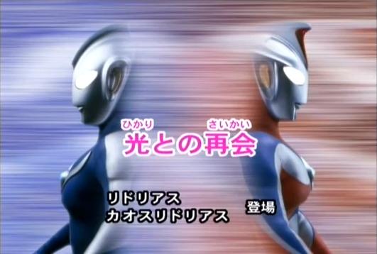 File:Ultraman Cosmos ep 1.png