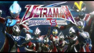 Ultraman Ginga S The Movie - North American Trailer