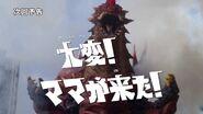 Maga Orochi Roaring