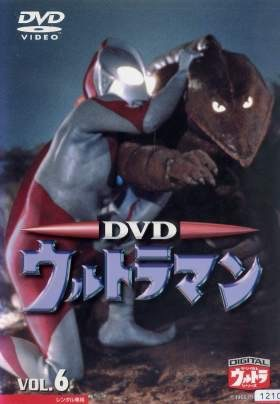 File:Ultraman Vol-6 1999.jpg