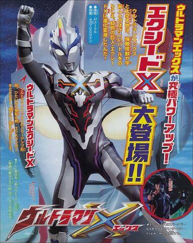 File:Ultraman Exceed X.jpg