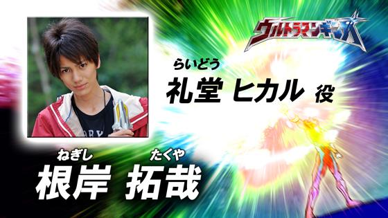 File:Ultraman Ginga human host or form.jpg