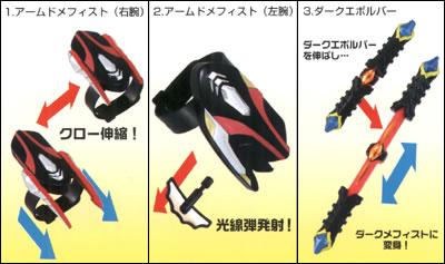 File:Ultraman-Nexus-kit-Dark-Mephisto-set.jpg