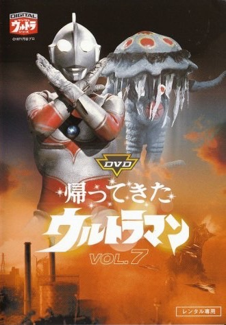 File:Return of Ultraman Vol.7 2005.jpg
