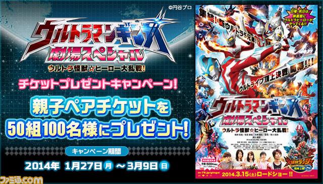 File:Ultraman Ginga Special II.png