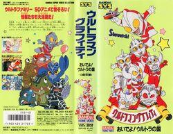 Ultraman Graffiti cover