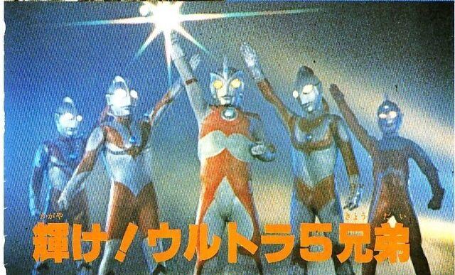 File:Shine 5 Ultra Brothers.jpg