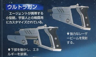 File:Ultra Gun.jpg