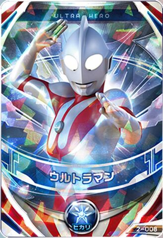 File:Ultraman Akt.jpeg