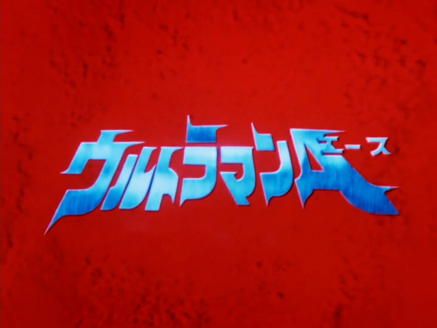File:Ultraman Ace Title.png