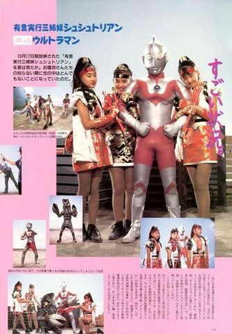 File:Ultraman and girls.jpg
