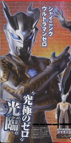 File:Ultraman Shining Zero Kaabi.png