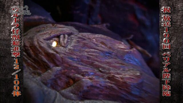 File:Red Smogy as seen in Ultraman Retsuden Episode 100.jpg