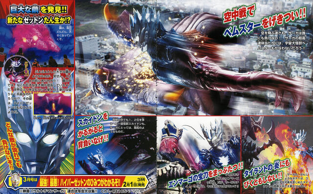 File:Saga abilities scan.jpg