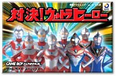 File:Taiketsu! Ultra Hero.png