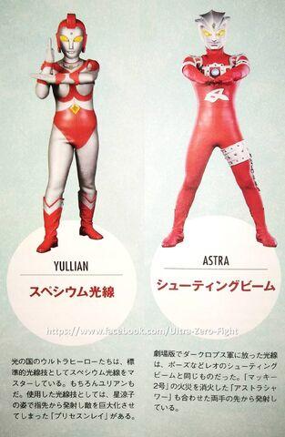 File:Yullian and Astra.jpeg
