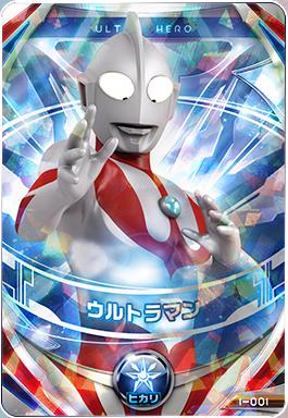 File:Ultraman Alt.png