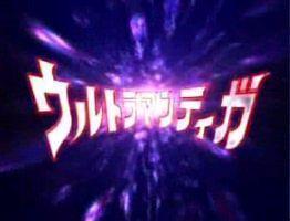 File:Ultraman Tiga intro screen.jpg