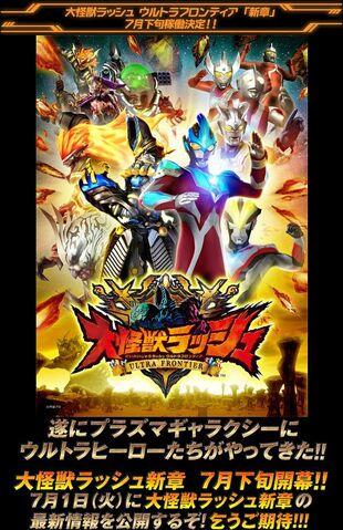 File:New! Daikaiju Rush Ultra Frontier poster.jpg