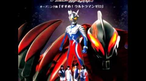 Ultraman Zero The Revenge of Belial OST Eiyuu-Voyager (doa)