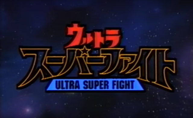 File:Ultra Super Fight title card.png