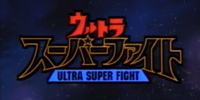 Ultra Super Fight