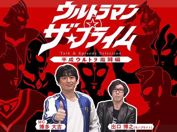 File:Ultraman The Prime title card.jpg